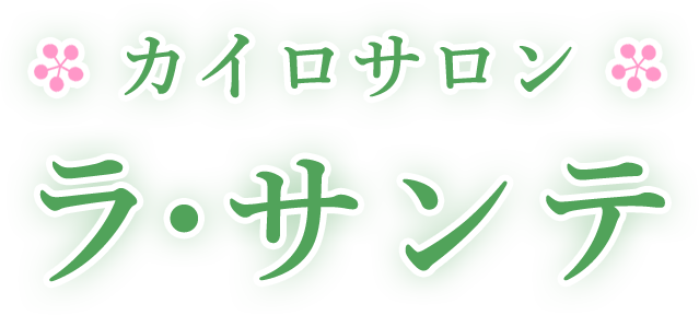 お知らせ|静岡県掛川市のカイロサロン ラ・サンテ